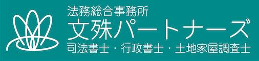法務総合事務所文殊パートナーズ【司法書士・行政書士・土地家屋調査士・広島市】